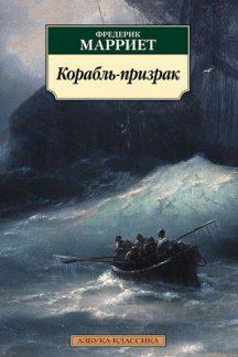 Корабль-призрак (м)