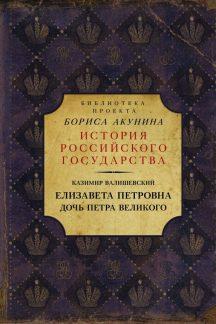 Елизавета Петровна. Дочь Петра Великого