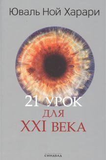21 урок для XXI Века