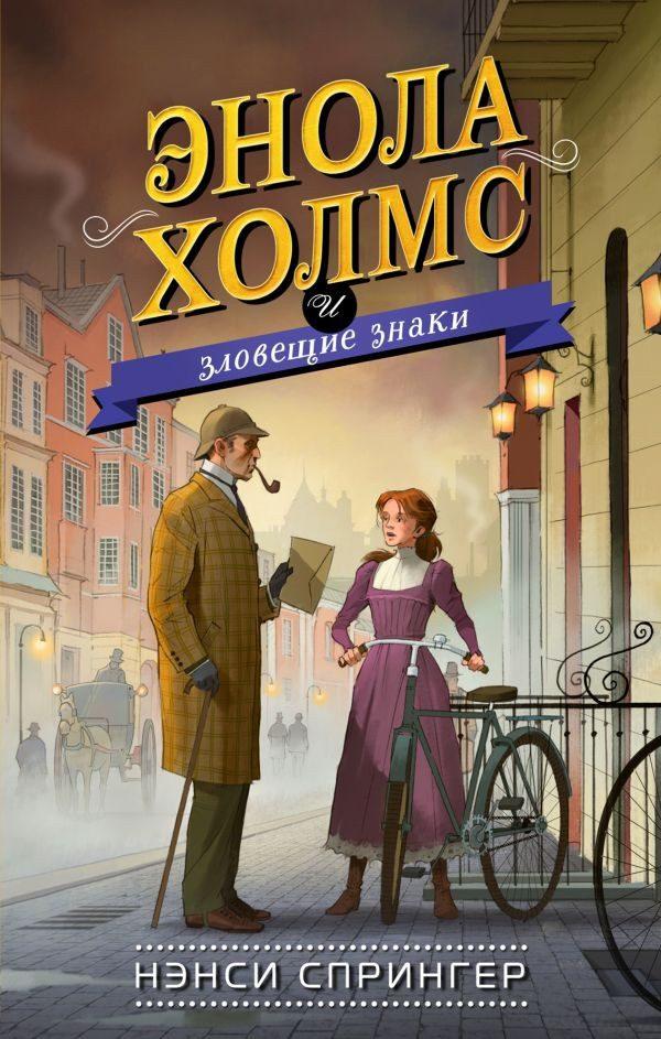 Энола Холмс и зловещие знаки. Книга 6