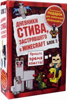 Дневник Стива. Подарочный набор из 4-х книг. Книги 5-8