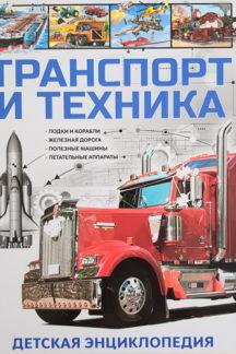 Детская энциклопедия Транспорт и техника