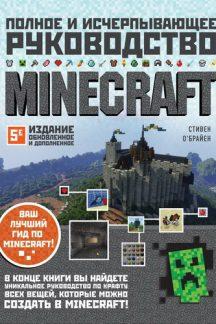 Minecraft. Полное и исчерпывающее руководство. 5-е издание, обновленное и дополненное