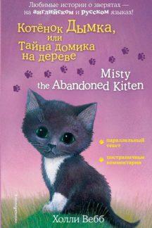 Котенок Дымка, или Тайна домика на дереве. Misty the Abandoned Kitten