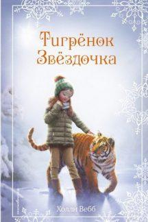 Рождественские истории. Тигрёнок Звёздочка
