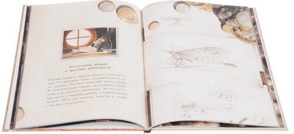 Линдберг. Невероятные приключения летающего мышонка