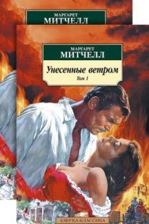 Унесенные ветром (в 2-х томах)