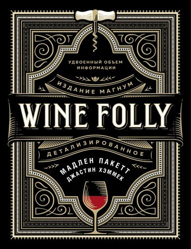 Wine Folly. Издание Магнум, детализированное