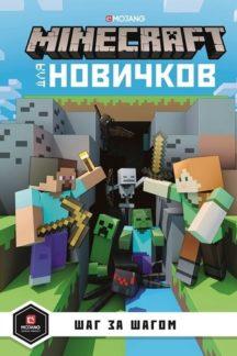 Minecraft для новичков. Шаг за шагом