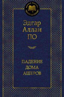 Падение дома Ашеров (МК)