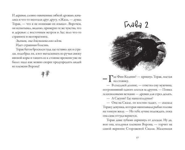 Хроники темных времен. Сердце Волка. Книга 2