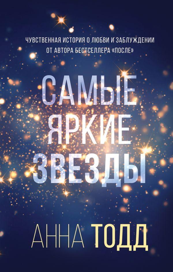 Самые яркие звезды (Книга 1)