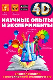 Научные опыты и эксперименты