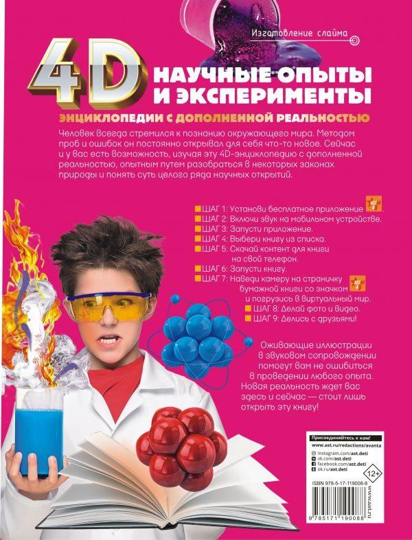 Научные опыты и эксперименты. 4D энциклопедия с дополненной реальностью