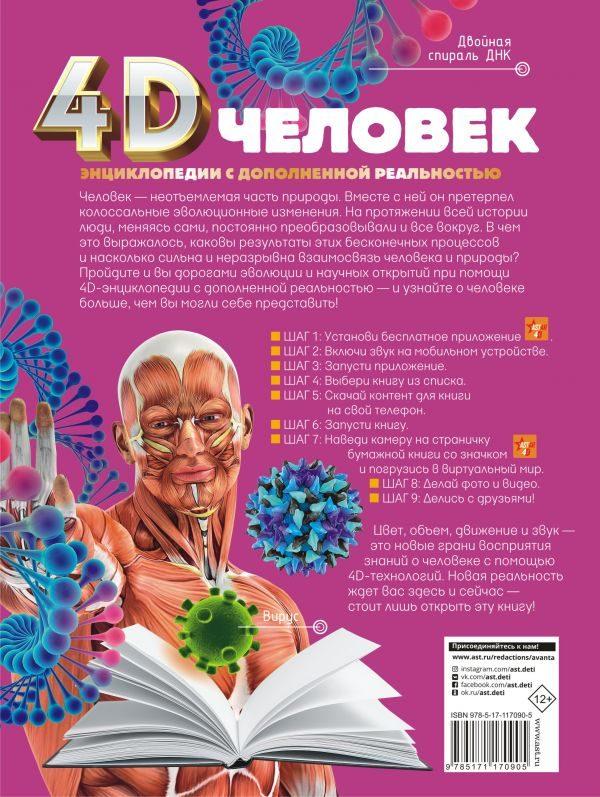 Человек. 4D энциклопедия с дополненной реальностью
