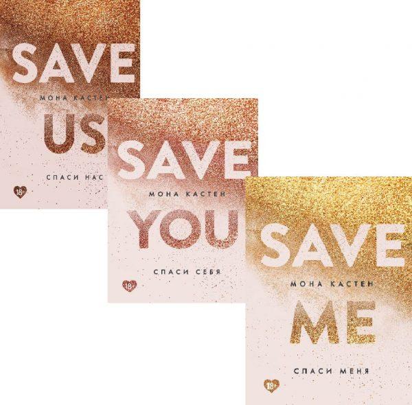 Спаси меня. Спаси себя. Спаси нас