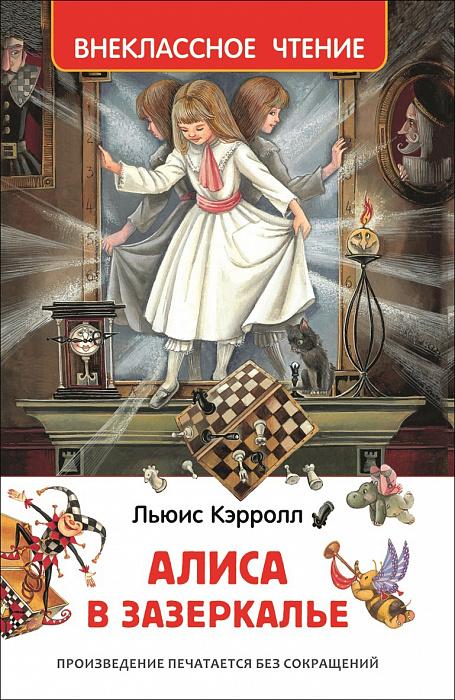 Алиса в Зазеркалье. Внеклассное чтение