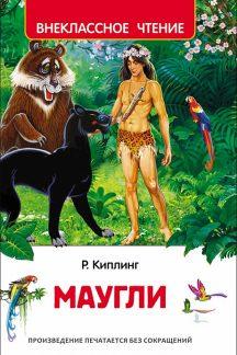 Маугли. Внеклассное чтение