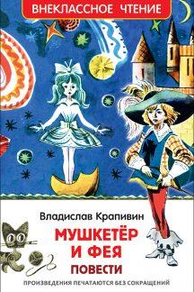 Мушкетер и фея. Внеклассное чтение