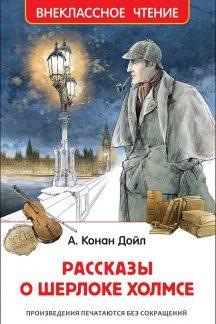 Рассказы о Шерлоке Холмсе. Внеклассное чтение