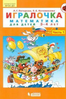 Игралочка. Математика для детей 3-4 лет. Часть 1