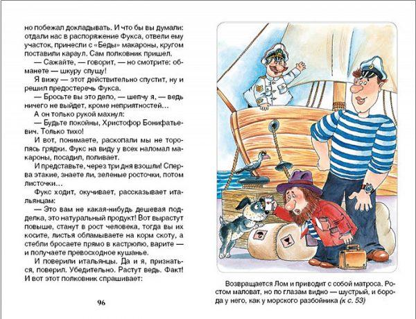 Приключения капитана Врунгеля. Внеклассное чтение