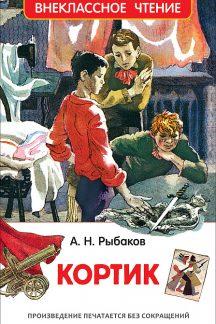 Кортик. Внеклассное чтение