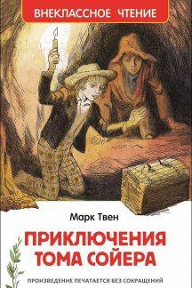 Приключения Тома Сойера. Внеклассное чтение