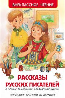 Рассказы русских писателей. Внеклассное чтение