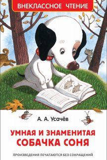 Умная и знаменитая собачка Соня. Внеклассное чтение