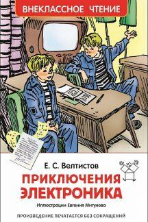 Приключения Электроника. Внеклассное чтение