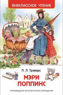 Мэри Поппинс. Внеклассное чтение