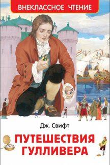 Путешествия Гулливера. Внеклассное чтение