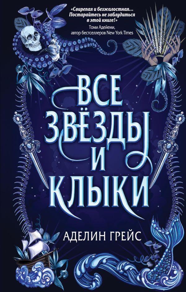 Все звёзды и клыки (Книга 1)