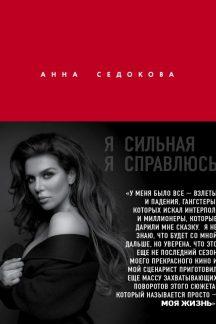Я сильная. Я справлюсь. Автобиография Анны Седоковой