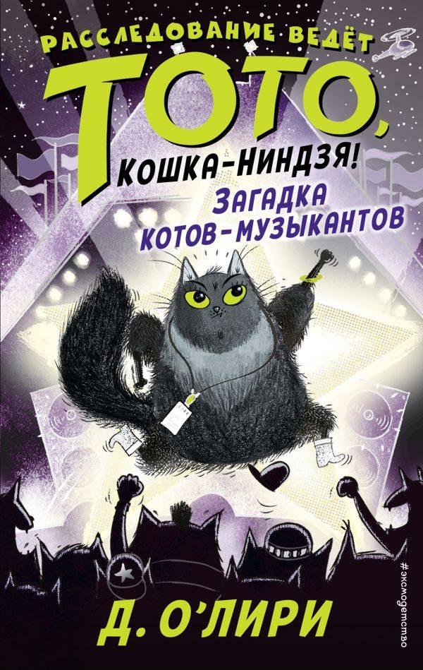 Загадка котов-музыкантов (выпуск 3)