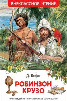 Робинзон Крузо. Внеклассное чтение