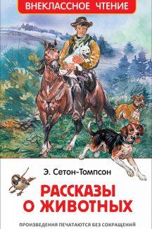 Рассказы о животных. Внеклассное чтение