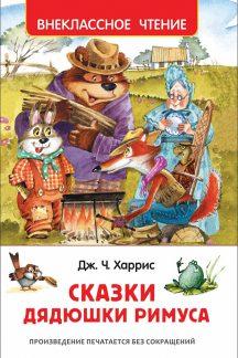 Сказки дядюшки Римуса. Внеклассное чтение