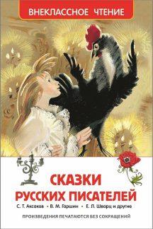 Сказки русских писателей. Внеклассное чтение