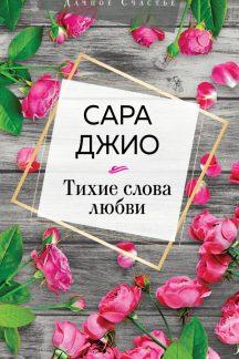 Тихие слова любви