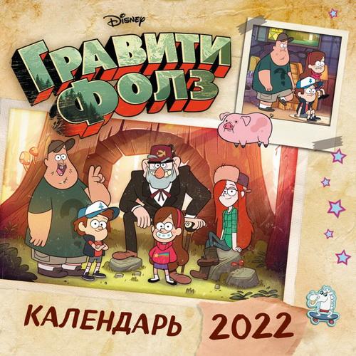 Гравити Фолз. Календарь настенный на 2022 год