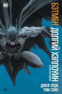 Бэтмен. Долгий Хеллоуин