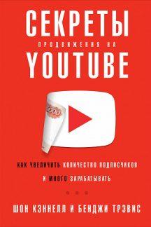 Секреты продвижения на Youtube. Как увеличить количество подписчиков и много зарабатывать