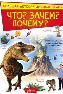 Большая детская энциклопедия. Что? Зачем? Почему?