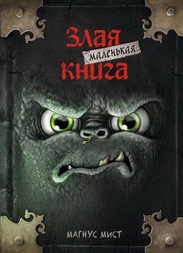 Маленькая злая книга