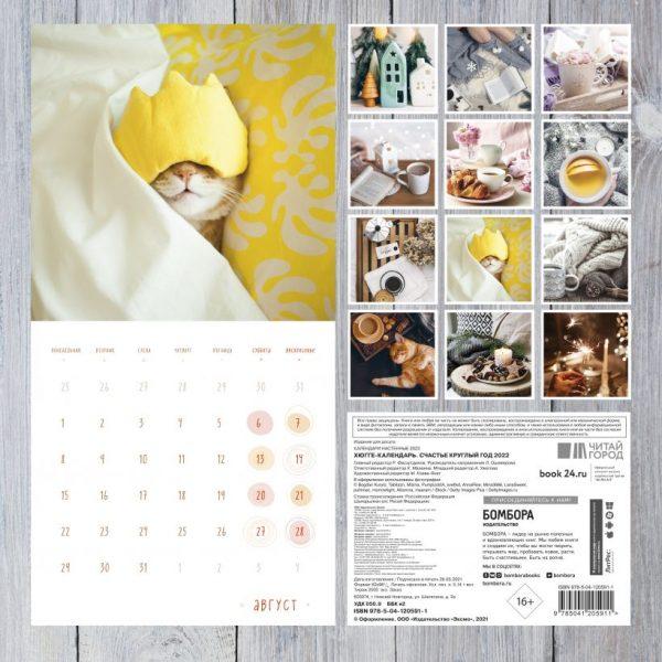 Хюгге-календарь. Счастье круглый год 2022