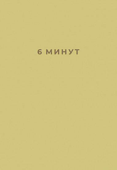 6 минут Ежедневник, который изменит вашу жизнь (лимонад)