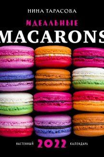 Идеальные macarons. Календарь настенный на 2022 год