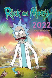 Рик и Морти (черный). Календарь настенный на 2022 год